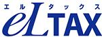 eLTAX(エルタックス)